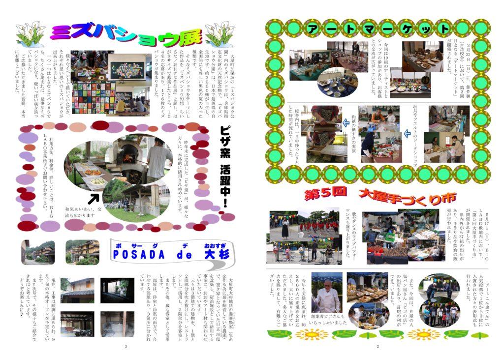 会報誌vol.5裏面