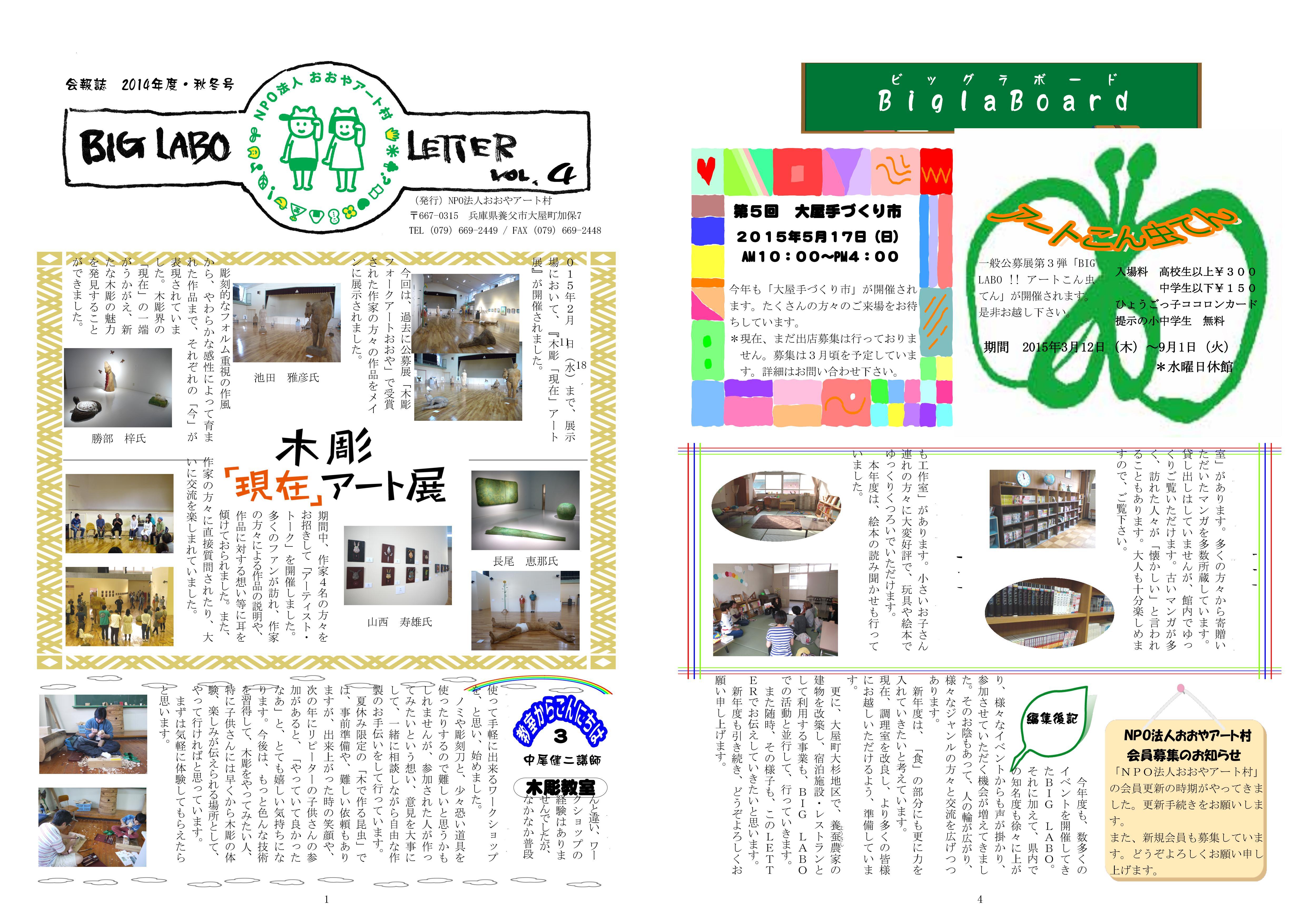 会報vol4表Jpg