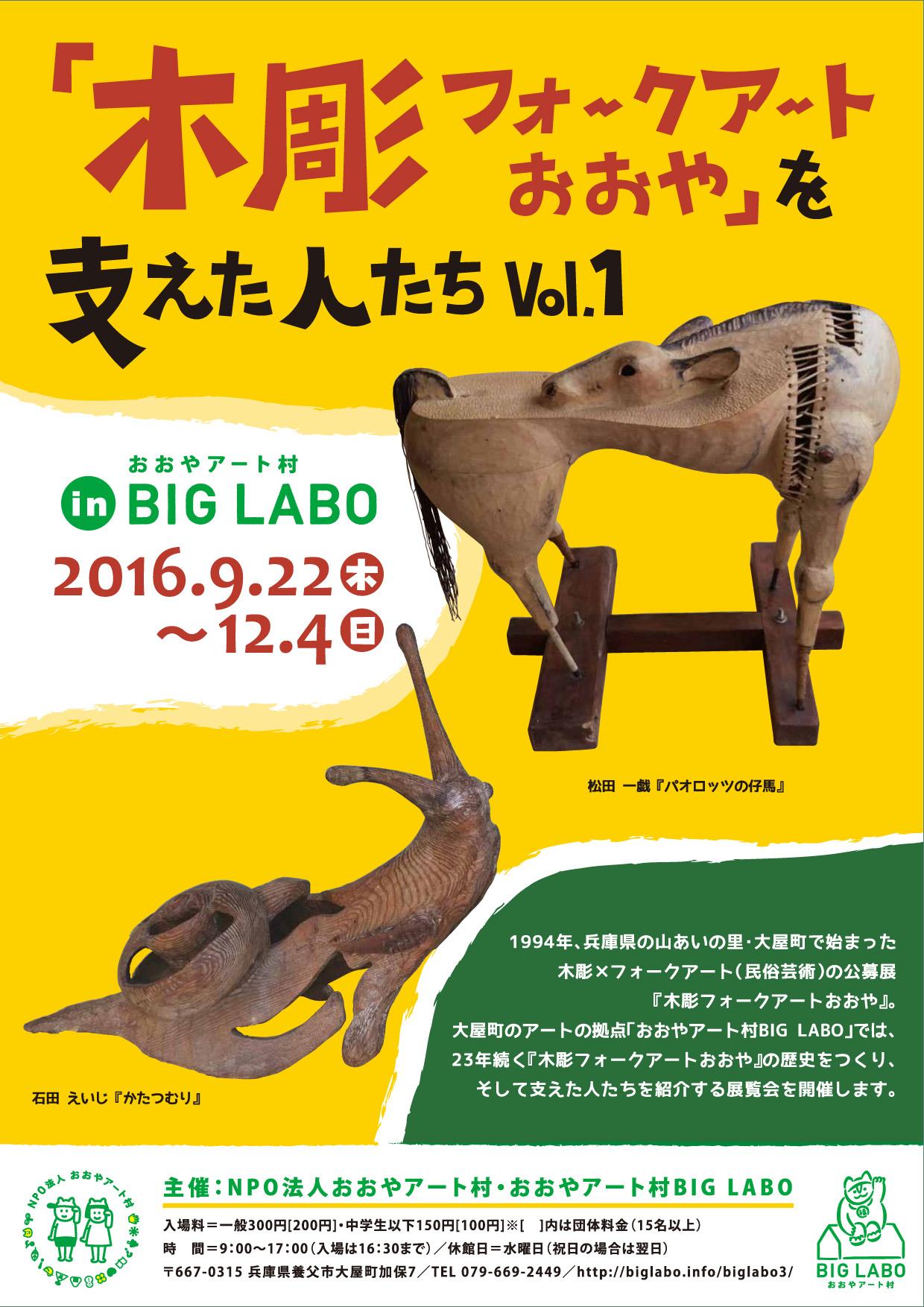 『木彫フォークアートおおや』を支えた人たち Vol.1 2016.922~12.4
