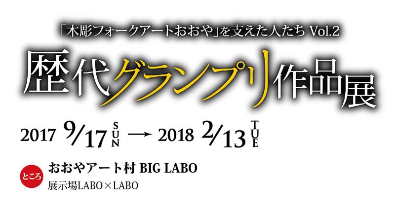 木彫フォークアートおおやを支えた人たち Vol.2 9月17日(日)~