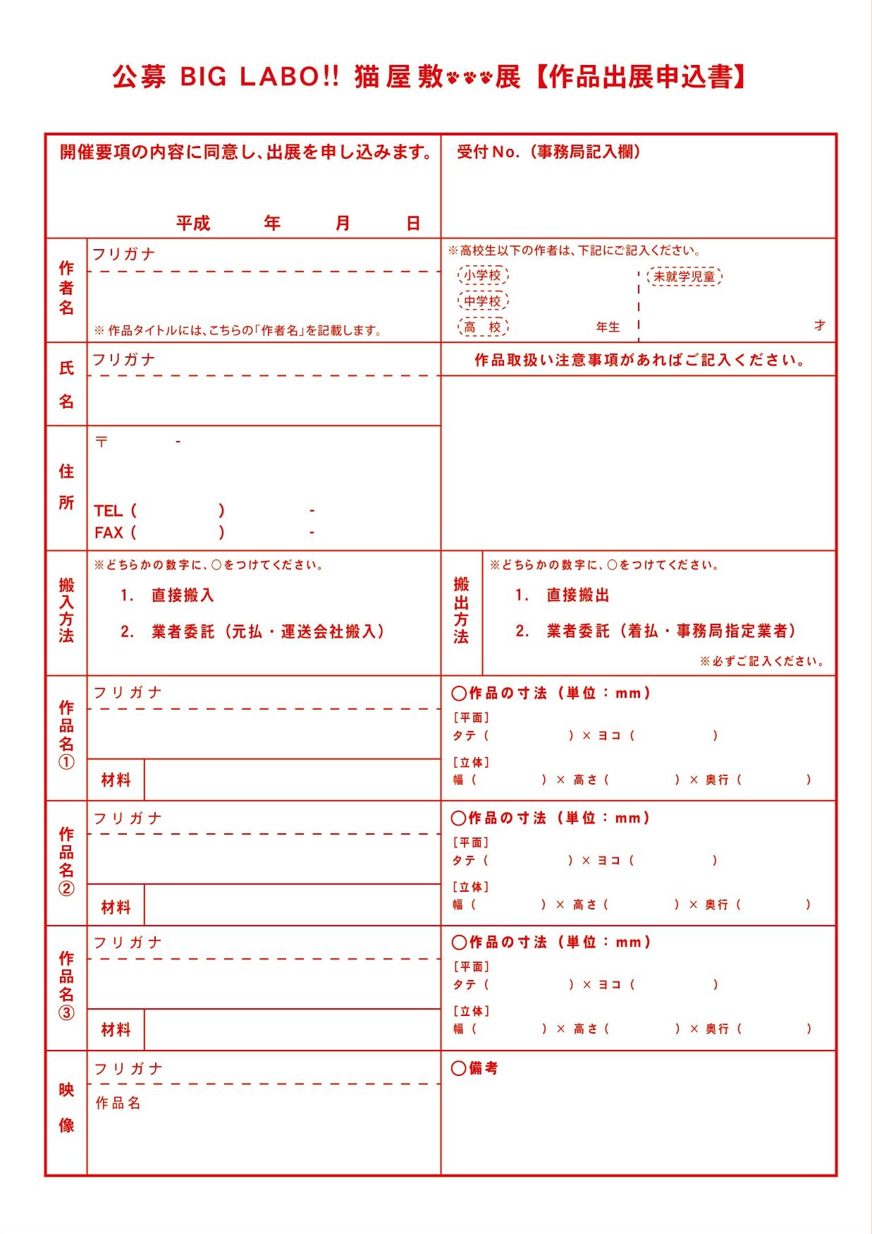 猫屋敷展_申込書