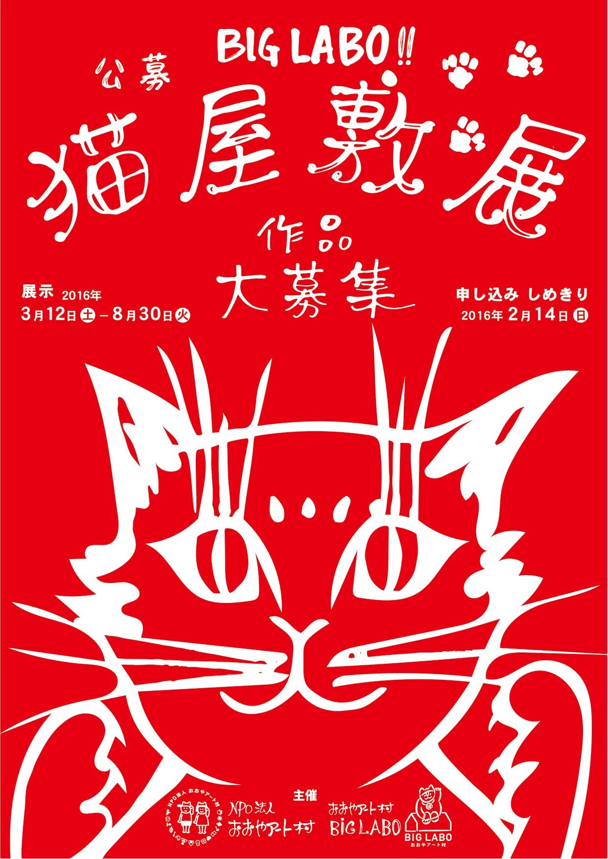 猫屋敷展_表