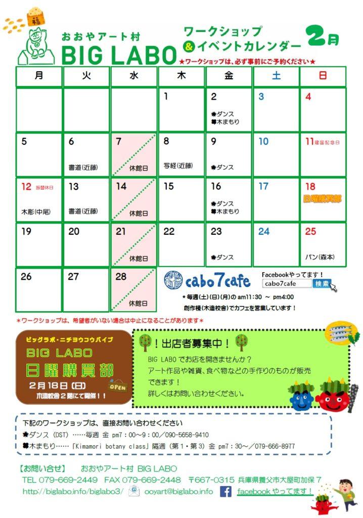 18年 2月カレンダー ブログ用 表