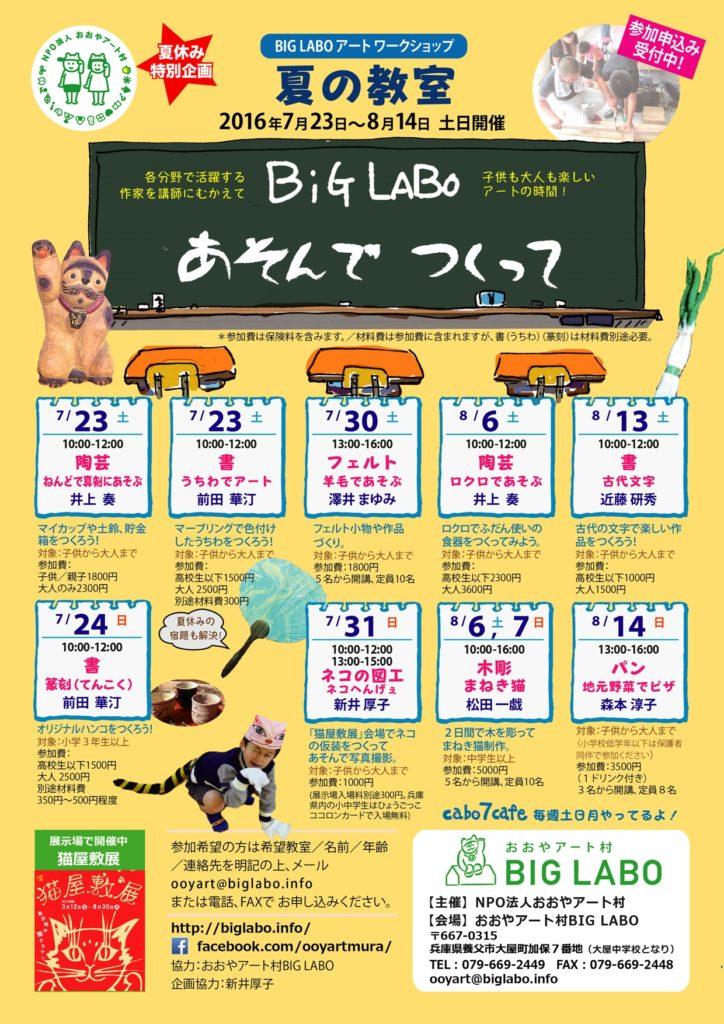 2016夏教室ok-01