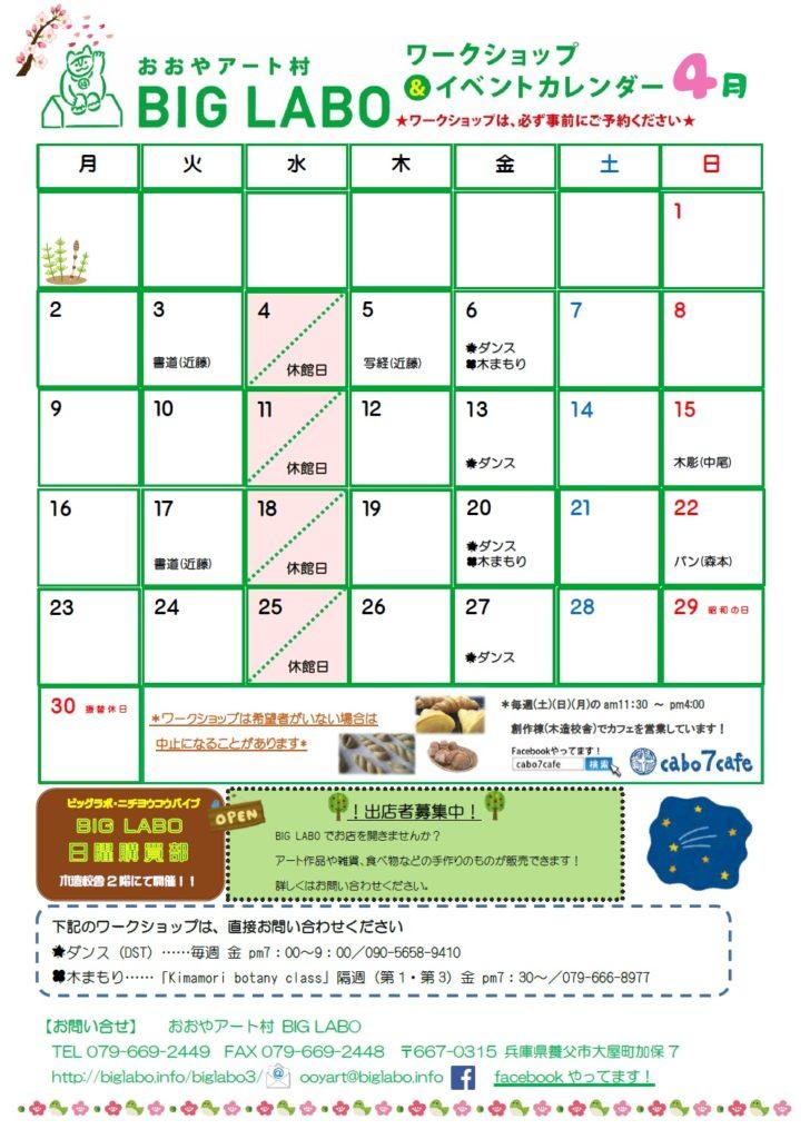 4月WSカレンダー_表