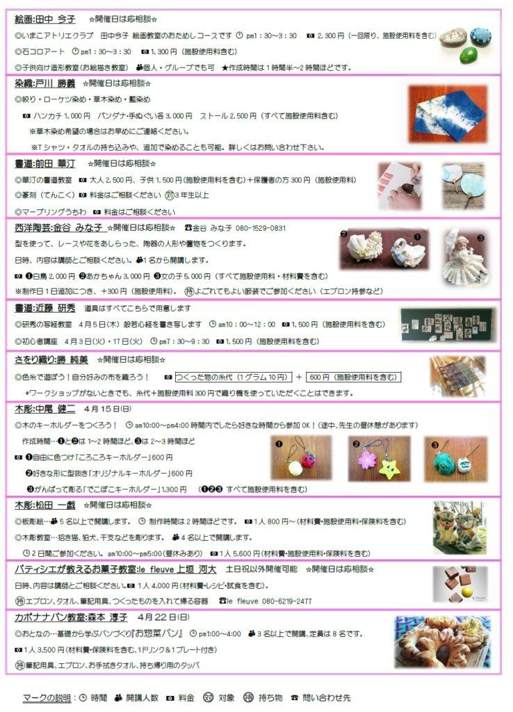 4月WSカレンダー_裏