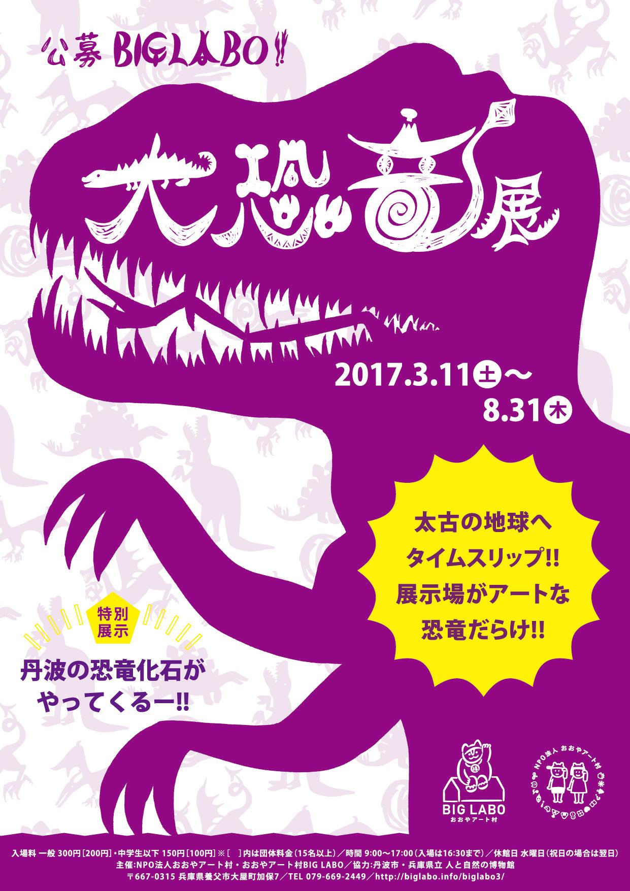 「公募BIG LABO!!大恐竜展」2017.3.11~8.31