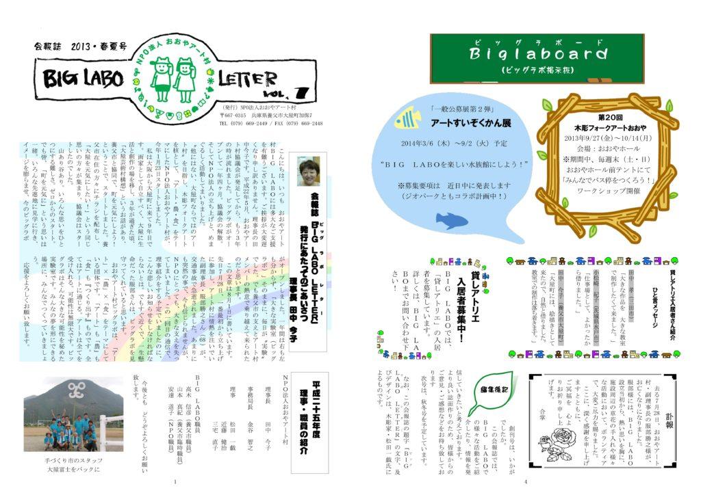 BIG LABO会報誌vol.1表面