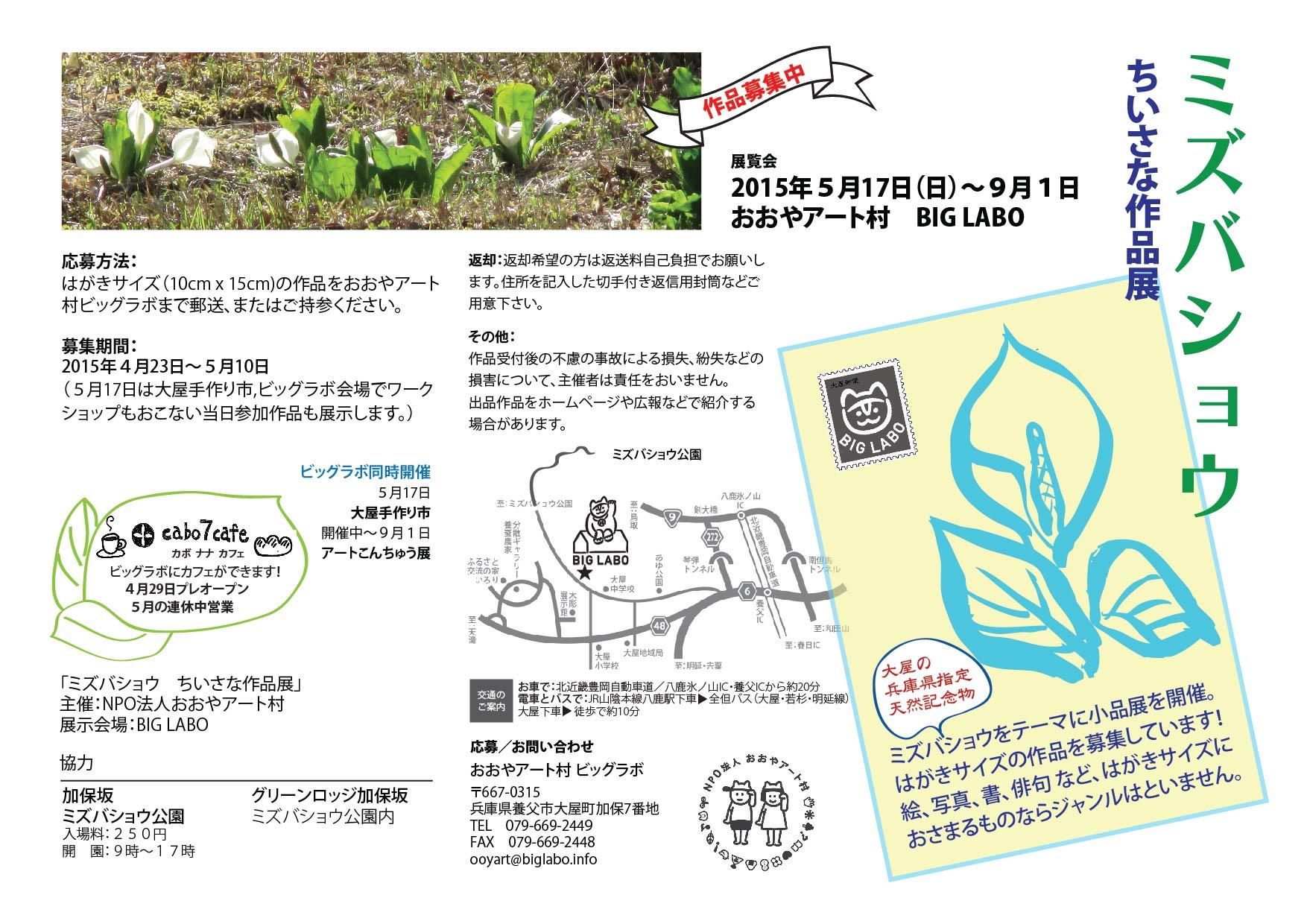 Mizubasho_web-01