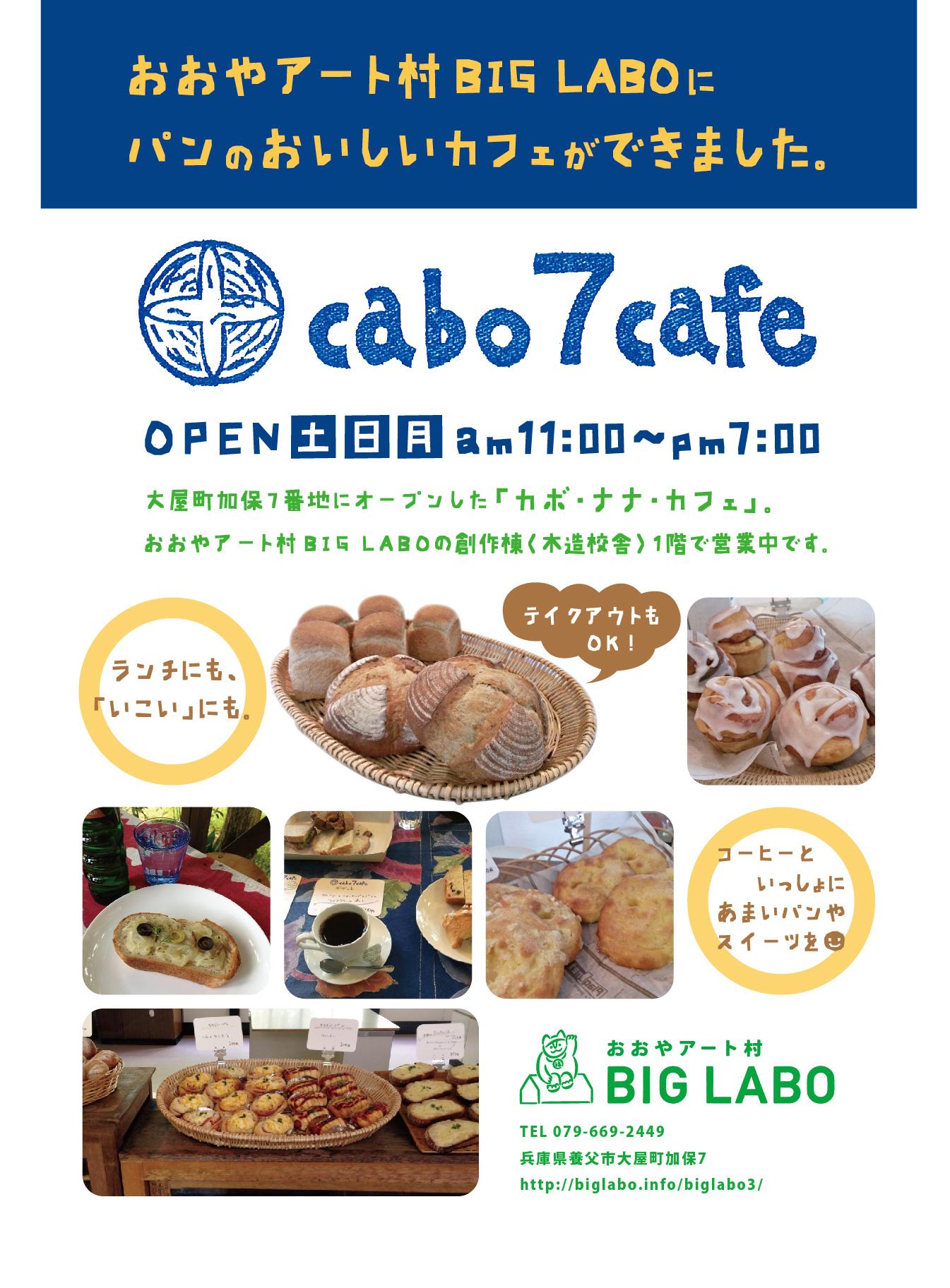 cabo7cafe