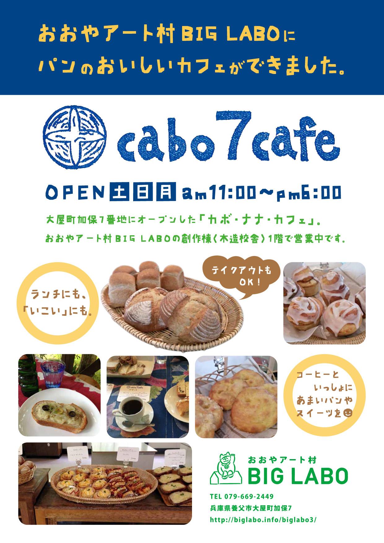 cabo7cafe 営業時間 am11:30-pm5:00です。